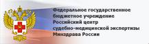 Российский центр судебно-медицинской экспертизы  Минздрава России